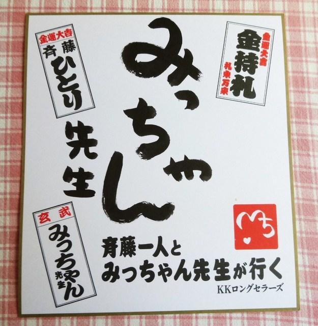 みっちゃん先生 色紙サイン.JPG