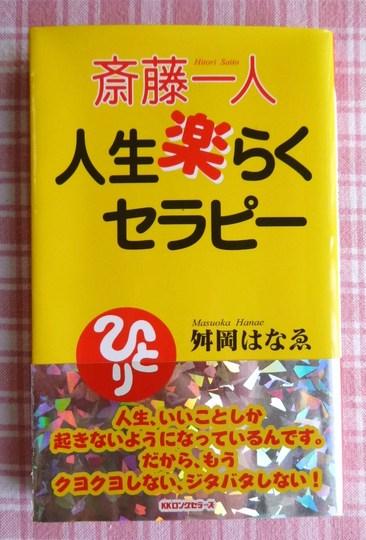 人生楽らくセラピー.JPG