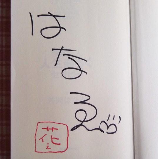 人生楽らくセラピー サイン.JPG