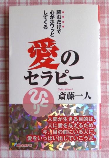 愛のセラピー.JPG