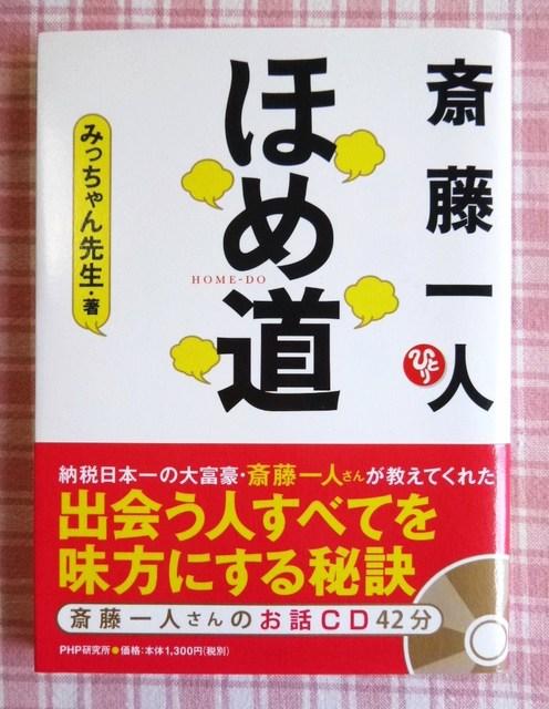 斎藤一人 ほめ道.JPG