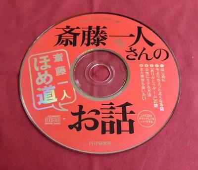 斎藤一人 ほめ道 付属CD.JPG