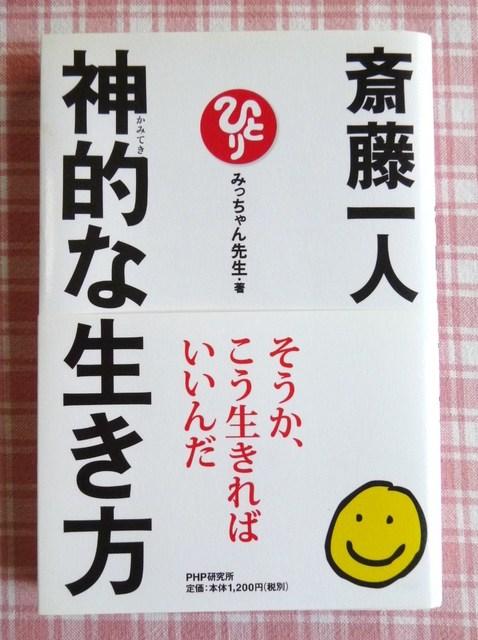 斎藤一人 神的な生き方.JPG