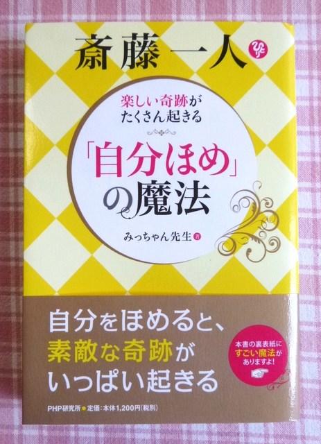 斎藤一人「自分ほめの魔法」.JPG