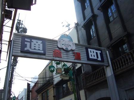 2012 えべっさん 宵えびす 001.JPG